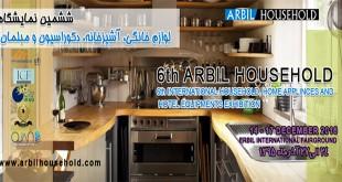 نمایشگاه لوازم خانگی، آشپزخانه، دکوراسیون و مبلمان اربیل