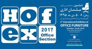 نمایشگاه بین المللی مبلمان اداری HOFEX 2017