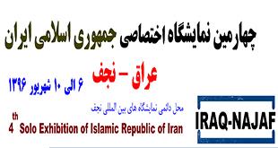 چهارمین نمایشگاه اختصاصی ایران