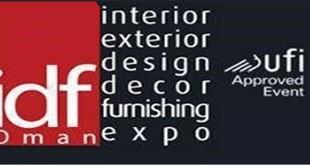 نمایشگاه بین المللی تخصصی دکوراسیون داخلی، فرش و مبلمان عمان