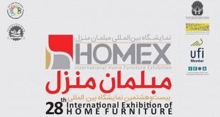 بیست و هشتمین نمایشگاه بین المللی مبلمان منزل