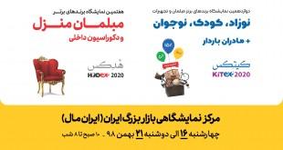 Hodex, Kitex 2020-iranmall-poster-ver1.cdr