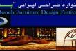 PersianDesignFestival
